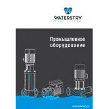 Насосы WATERSTRY (77)